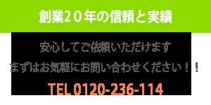 創業20年の信頼と実績 0120-236-114