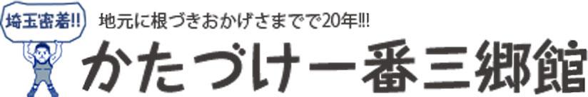 トップページ -かたづけ一番三郷館|埼玉県八潮市にある不用品回収・買取・遺品整理業者